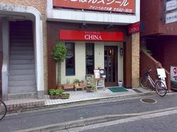 CKchina1.jpg